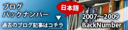 バックナンバー /  日本語