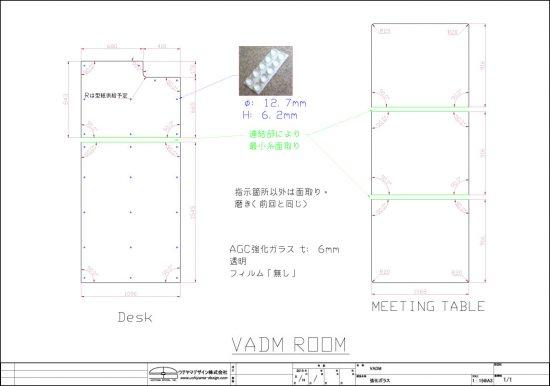 (VADM)強化ガラス